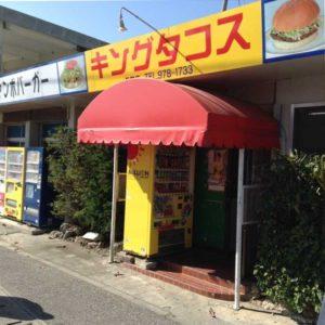 沖縄キングタコス