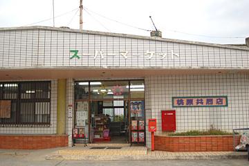 奥集落の共同店