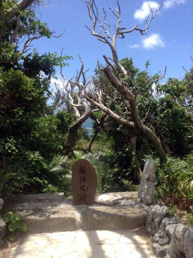 沖縄宮城島のパワースポット