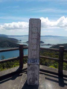 六田原展望台