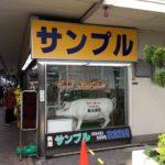 【東京散策記】 合羽橋(かっぱ橋) ~ 日本一の食器・調理器具問屋街