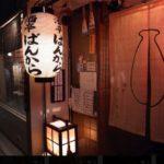 京都先斗町 焼肉・和食・ラーメン・バー