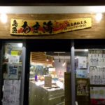加計呂麻島1_古仁屋港で奄美産の養殖クロマグロ丼!