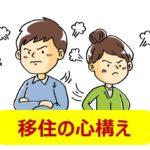 沖縄移住計画5_心構え編